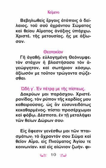 ΑΚΟΛΟΥΘΙΑ ΘΕΙΑΣ ΜΕΤΑΛΗΨΕΩΣ