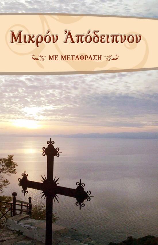 Εγκόλπια ΜΙΚΡΟΝ ΑΠΟΔΕΙΠΝΟΝ (μέ μετάφραση στή δημοτική)