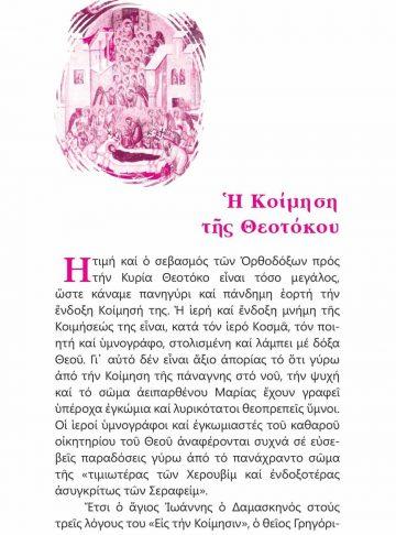 ΘΕΟΤΟΚΟΣ