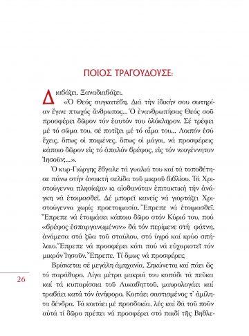 ΧΡΙΣΤΟΥΓΕΝΝΙΑΤΙΚΑ ΔΙΗΓΗΜΑΤΑ3