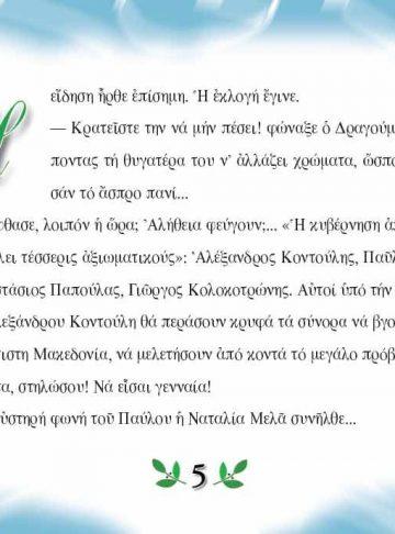 ΠΑΥΛΟΣ ΜΕΛΑΣ (Τεύχη Α΄- Β΄)