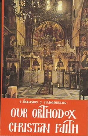 Νέες Εκδόσεις OUR ORTHODOX CHRISTIAN FAITH