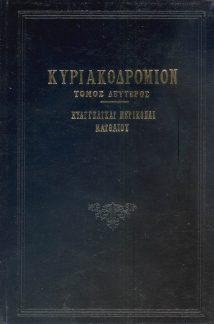 ΚΥΡΙΑΚΟΔΡΟΜΙΟΝ (Τόμος Β΄)