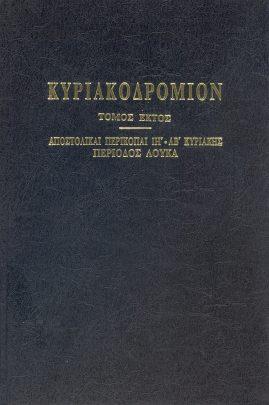 ΚΥΡΙΑΚΟΔΡΟΜΙΟΝ (Τόμος ΣΤ)