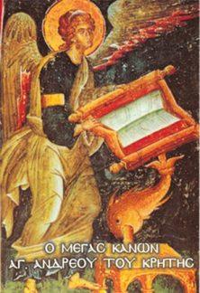 Ο ΜΕΓΑΣ ΚΑΝΩΝ ΑΓΙΟΥ ΑΝΔΡΕΟΥ (μέ μετάφραση στή δημοτική)