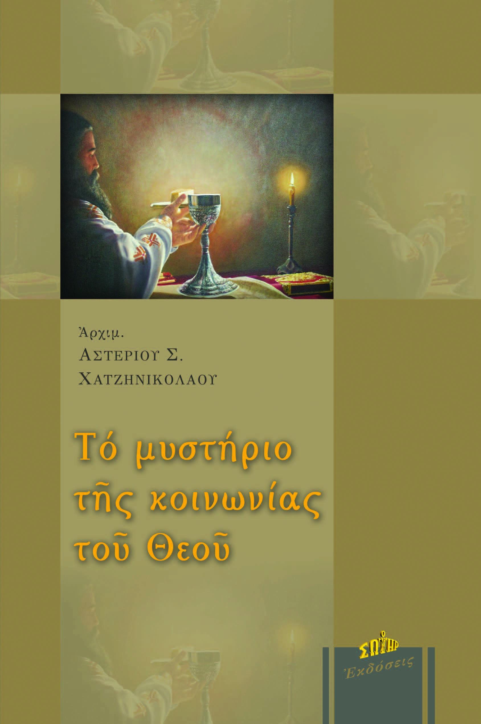 Νέες Εκδόσεις ΤΟ ΜΥΣΤΗΡΙΟ ΤΗΣ ΚΟΙΝΩΝΙΑΣ ΤΟΥ ΘΕΟΥ