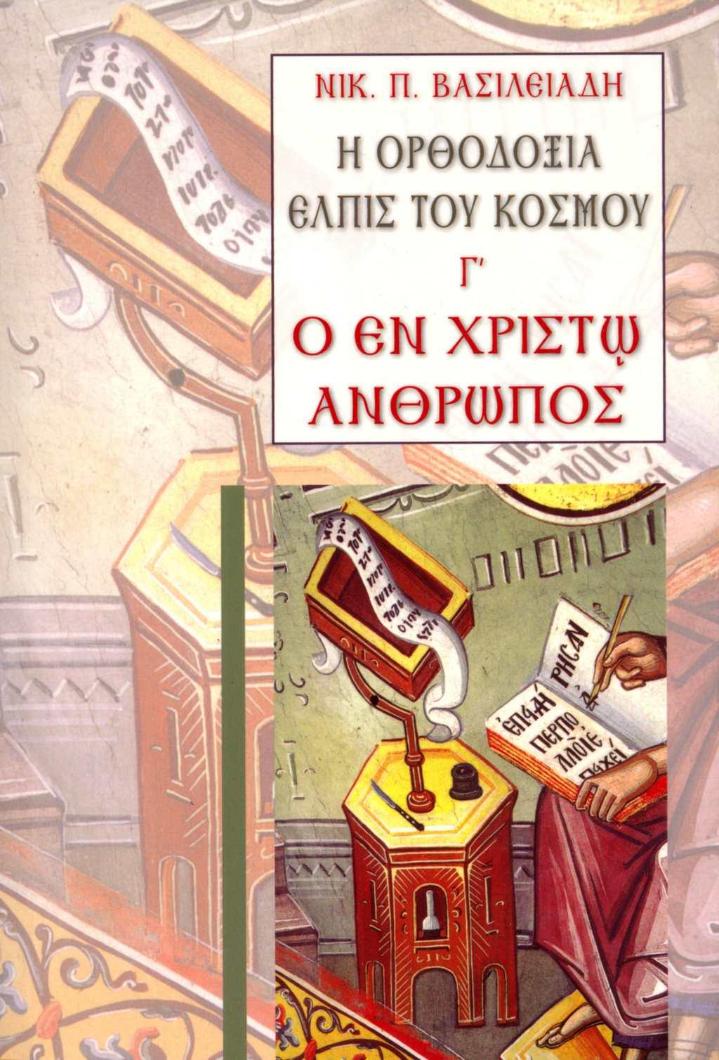 Δογματικά Η ΟΡΘΟΔΟΞΙΑ ΕΛΠΙΣ ΤΟΥ ΚΟΣΜΟΥ Γ΄ Ο ΕΝ ΧΡΙΣΤΩ ΑΝΘΡΩΠΟΣ