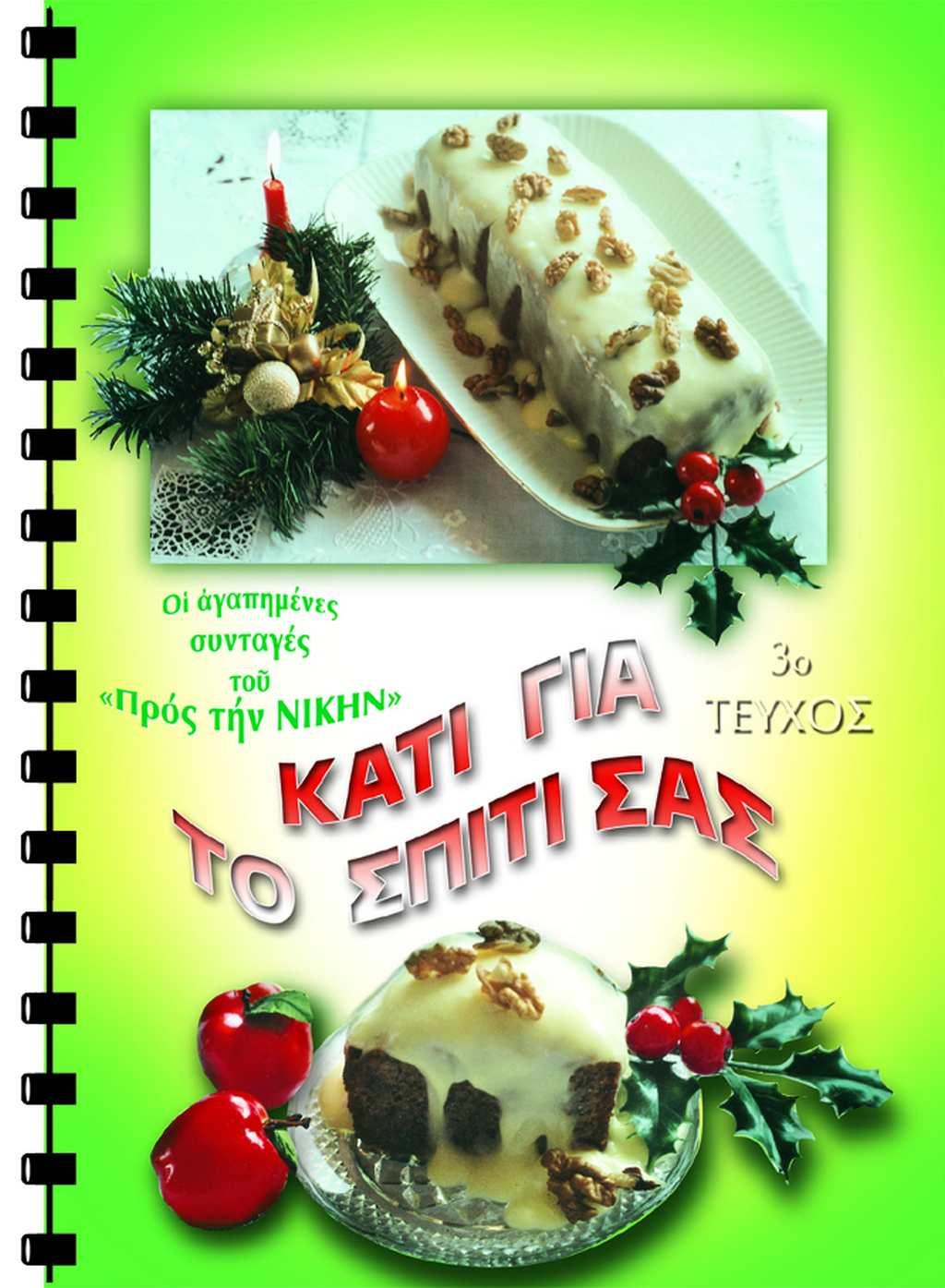 Συνταγές ΚΑΤΙ ΓΙΑ ΤΟ ΣΠΙΤΙ ΣΑΣ ΤΟΜΟΣ Γ΄