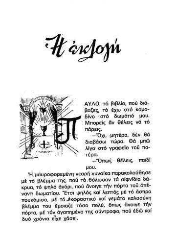 ΣΤΟ ΔΥΣΚΟΛΟ ΔΡΟΜΟ