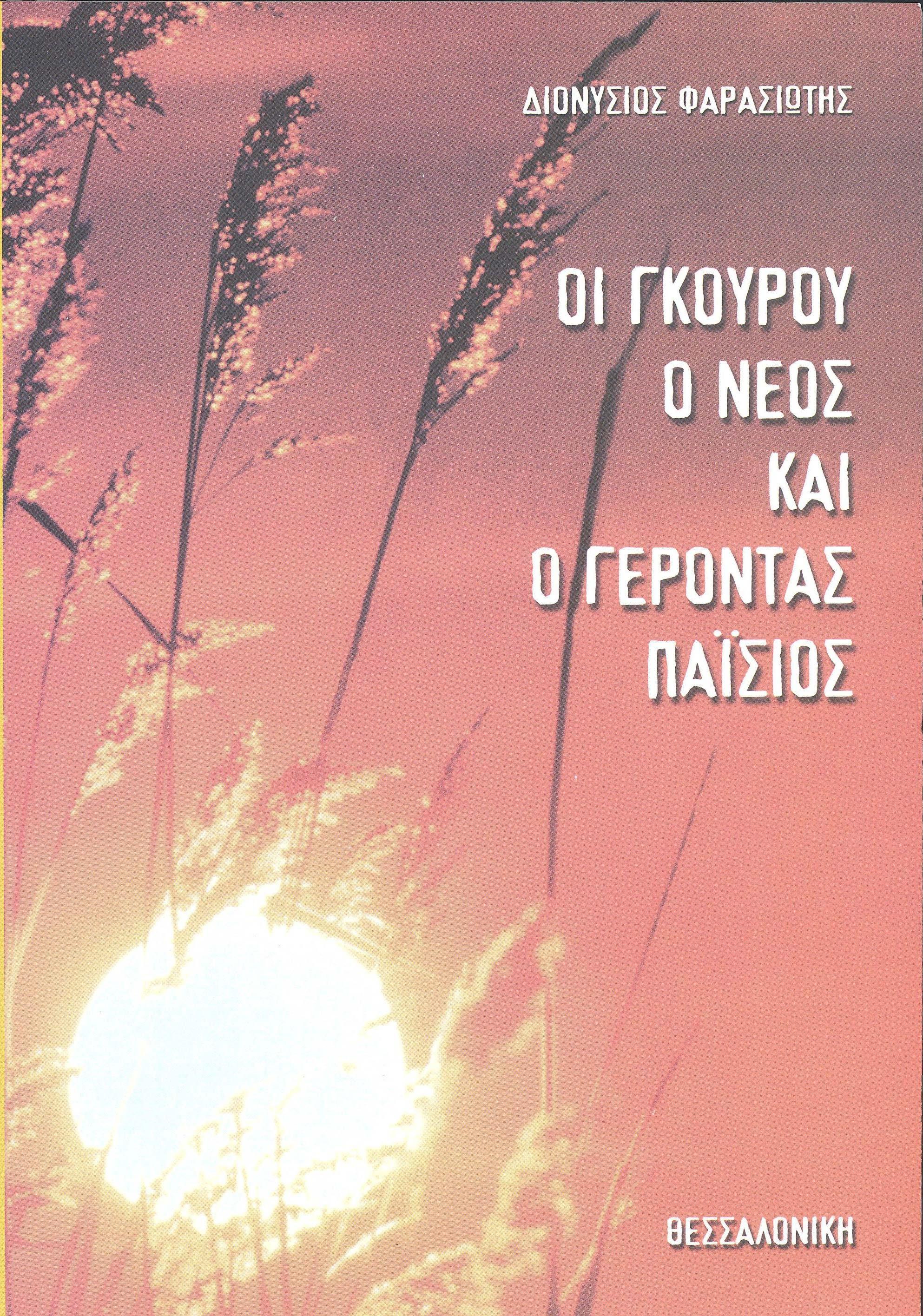 Συνεργαζόμενες Εκδόσεις ΟΙ ΓΚΟΥΡΟΥ, Ο ΝΕΟΣ ΚΑΙ Ο ΓΕΡΟΝΤΑΣ ΠΑΪΣΙΟΣ