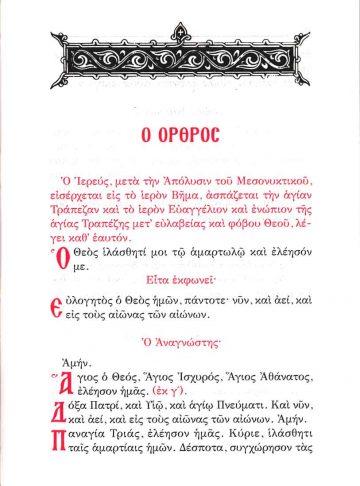 sarakosti2