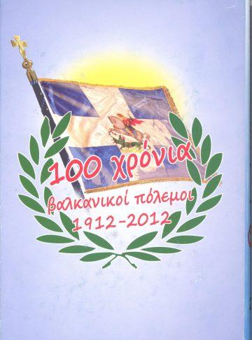 """ΤΟΜΟΣ """"ΠΡΟΣ ΤΗ ΝΙΚΗ"""" 2012"""