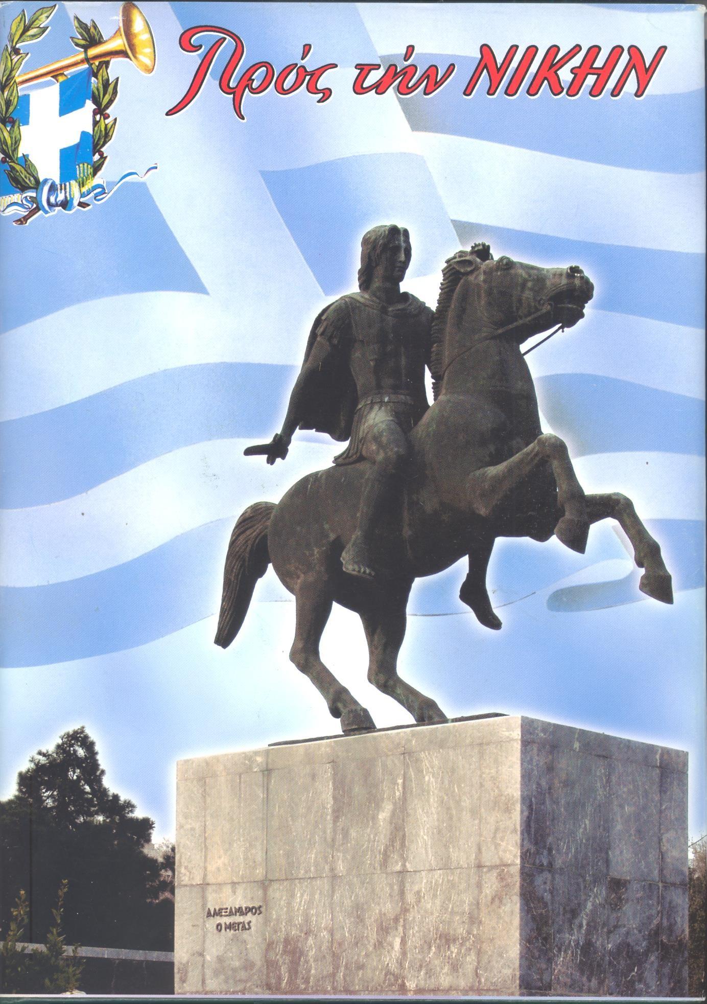 """Νέες Εκδόσεις ΤΟΜΟΣ """"ΠΡΟΣ ΤΗ ΝΙΚΗ"""" 2008"""