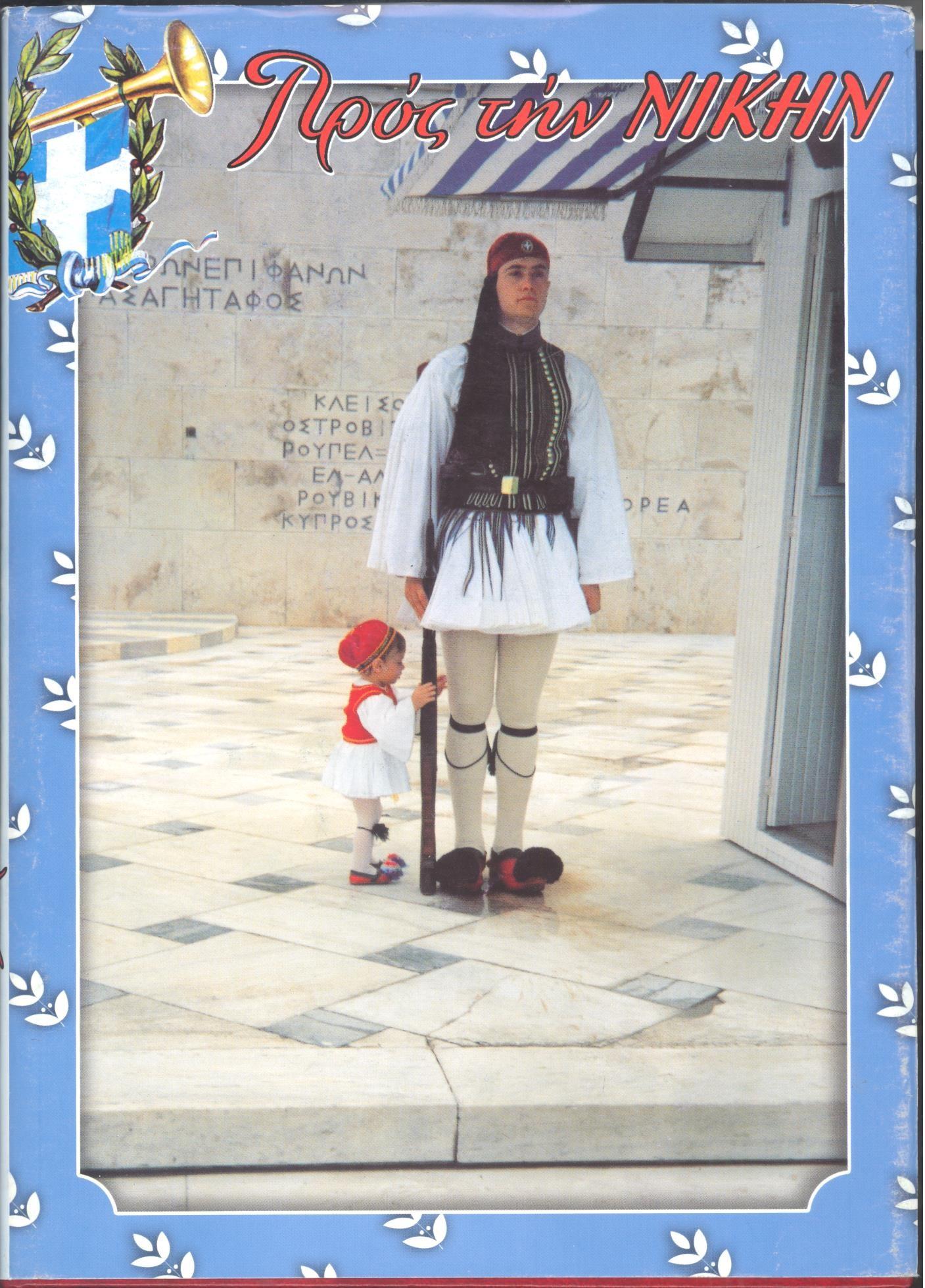 """Νέες Εκδόσεις ΤΟΜΟΣ """"ΠΡΟΣ ΤΗ ΝΙΚΗ"""" 2005"""