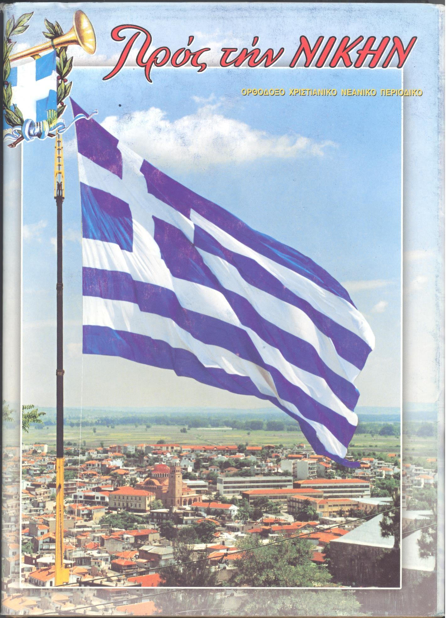"""Νέες Εκδόσεις ΤΟΜΟΣ """"ΠΡΟΣ ΤΗ ΝΙΚΗ"""" 2004"""