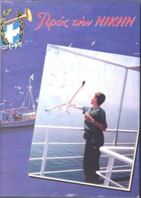 """ΤΟΜΟΣ """"ΠΡΟΣ ΤΗ ΝΙΚΗ"""" 2002"""