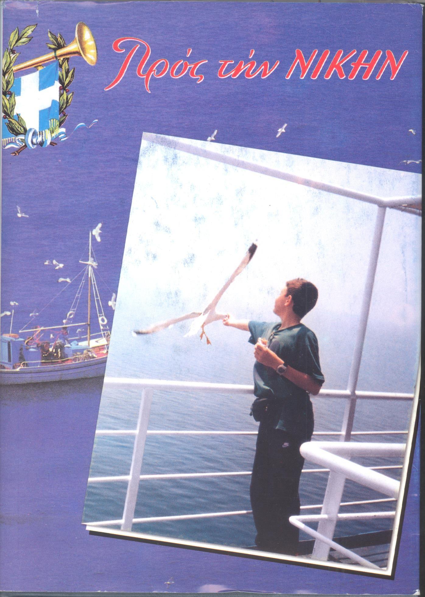 """Νέες Εκδόσεις ΤΟΜΟΣ """"ΠΡΟΣ ΤΗ ΝΙΚΗ"""" 2002"""