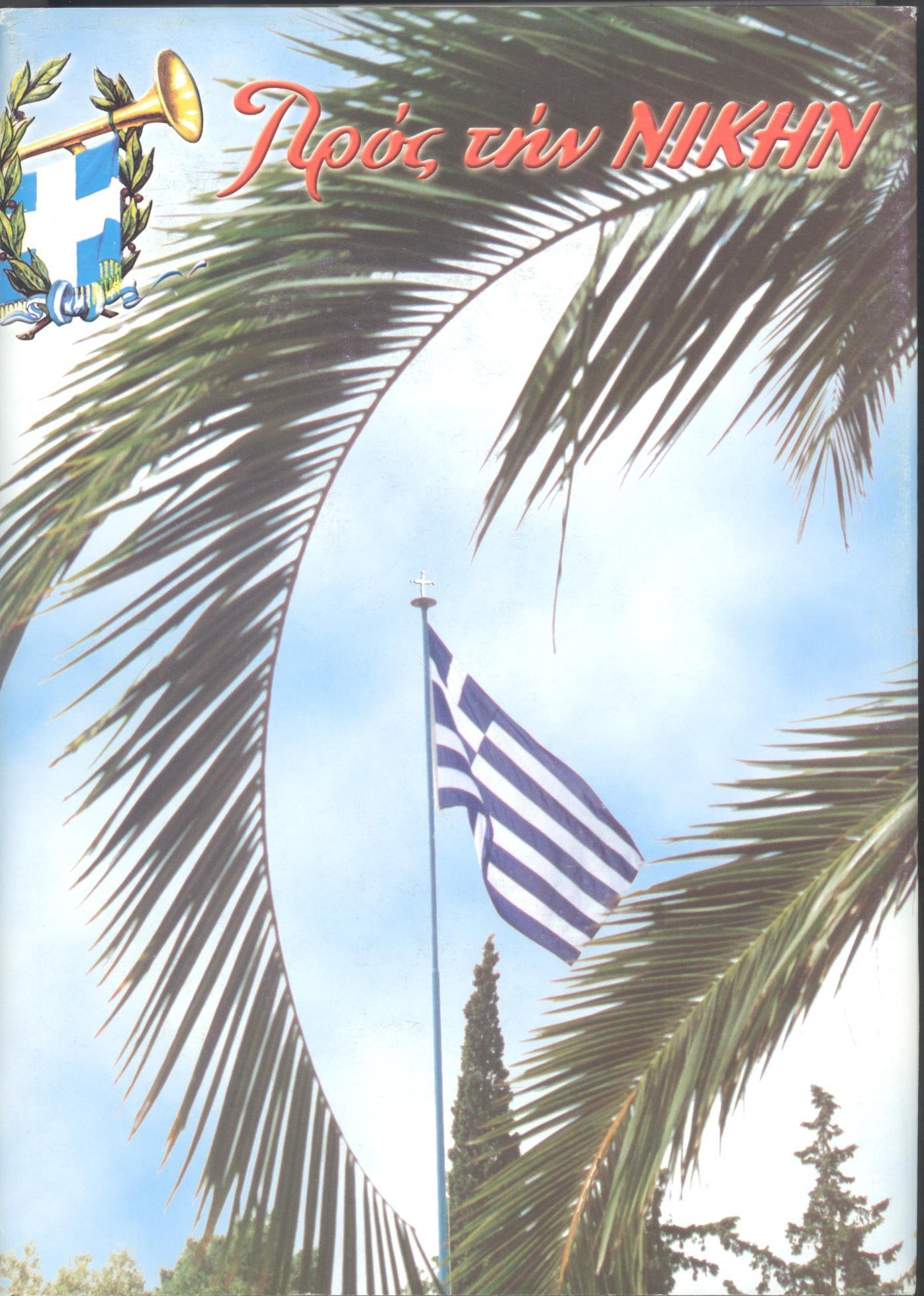 """Νέες Εκδόσεις ΤΟΜΟΣ """"ΠΡΟΣ ΤΗ ΝΙΚΗ"""" 2001"""