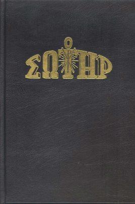 """ΤΟΜΟΣ """"Ο ΣΩΤΗΡ"""" 2001"""