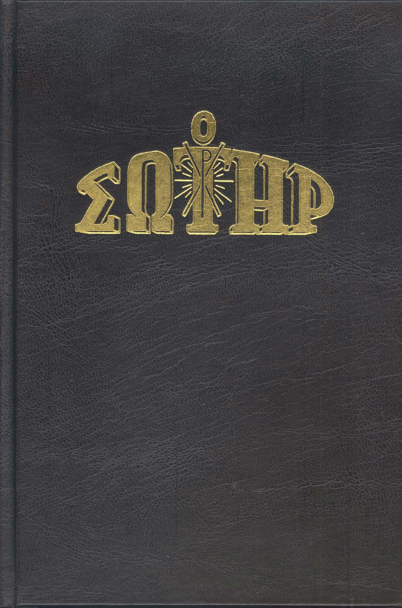 """Νέες Εκδόσεις ΤΟΜΟΣ """"Ο ΣΩΤΗΡ"""" 2001"""