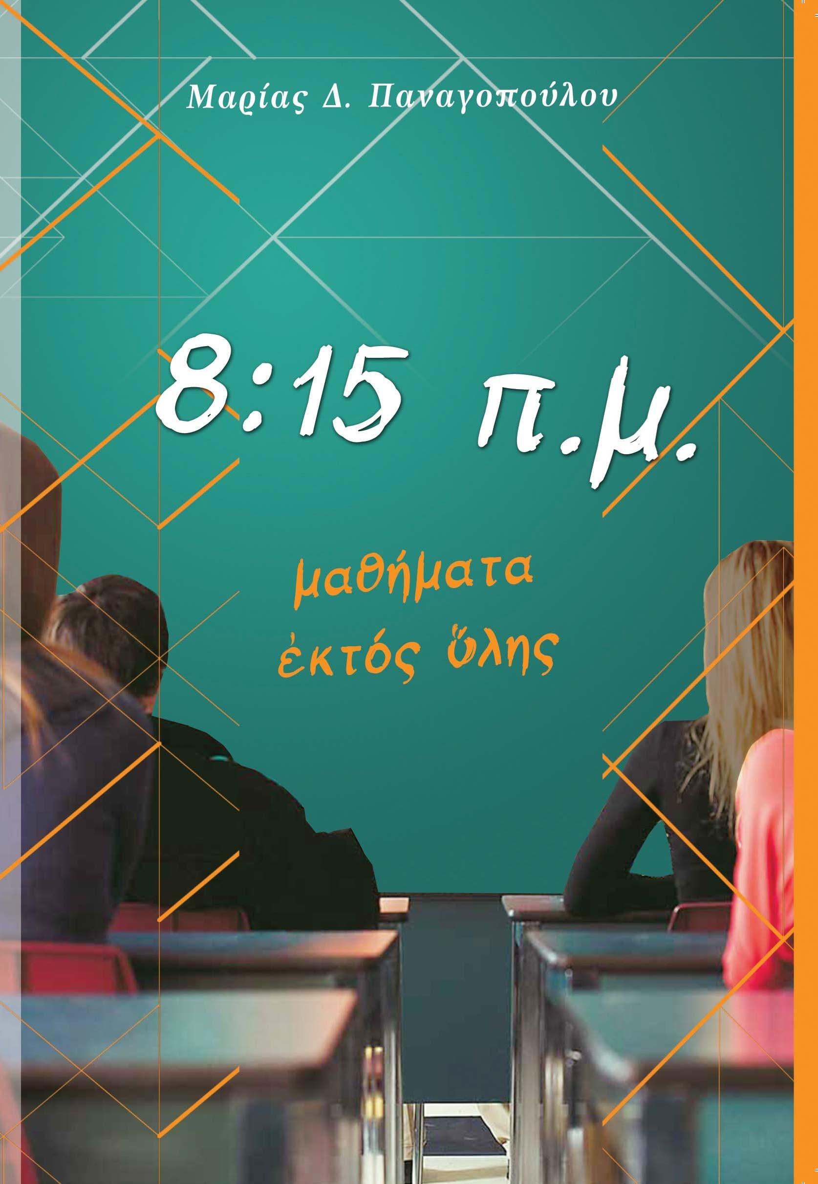 Νεανικά 8:15 Π.Μ. ΜΑΘΗΜΑΤΑ ΕΚΤΟΣ ΥΛΗΣ