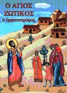 31.Agios-Zotikos