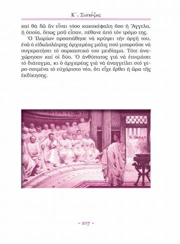 ΜΑΤΩΜΕΝΗ ΑΡΧΟΝΤΙΣΣΑ (Η ΑΓΙΑ ΠΕΡΠΕΤΟΥΑ)