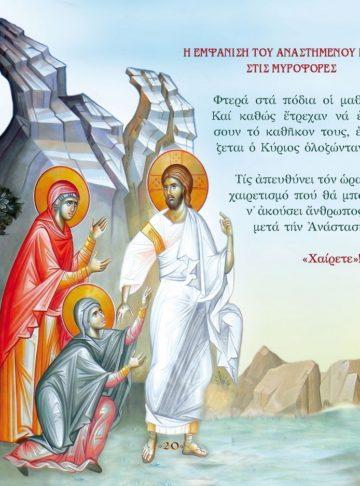 Η ΑΝΑΣΤΑΣΗ ΚΑΙ Η ΑΝΑΛΗΨΗ ΤΟΥ ΙΗΣΟΥ ΧΡΙΣΤΟΥ