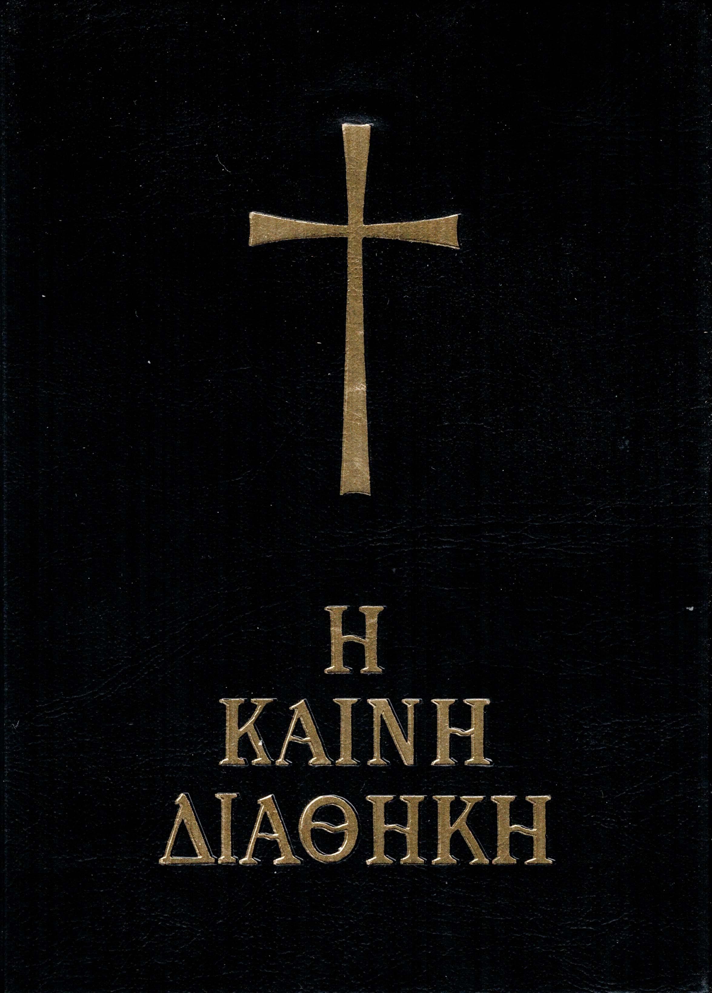 Αγία Γραφή Η ΚΑΙΝΗ ΔΙΑΘΗΚΗ (ΜΙΚΡΟΥ ΣΧΗΜΑΤΟΣ - μόνο κείμενο)
