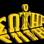 logo-sotir-1