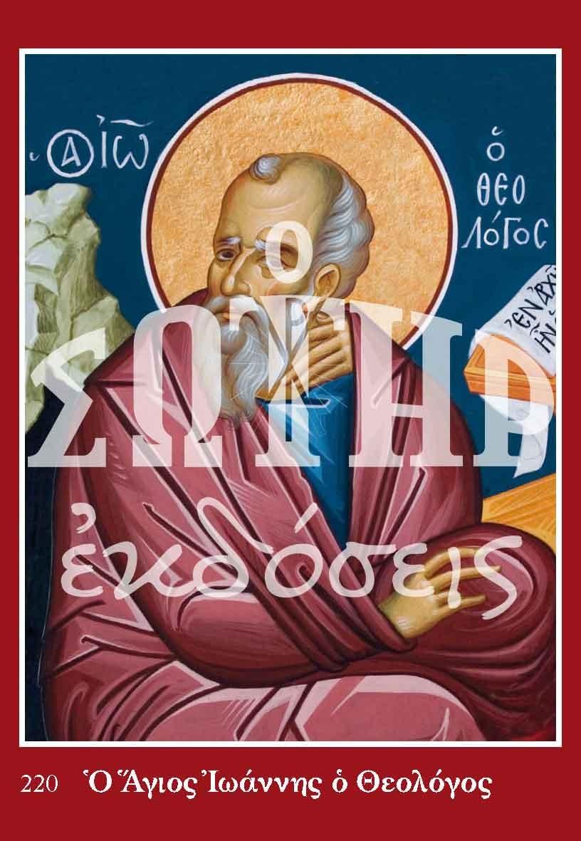 Άγιοι ΑΓΙΟΣ ΙΩΑΝΝΗΣ Ο ΘΕΟΛΟΓΟΣ 220