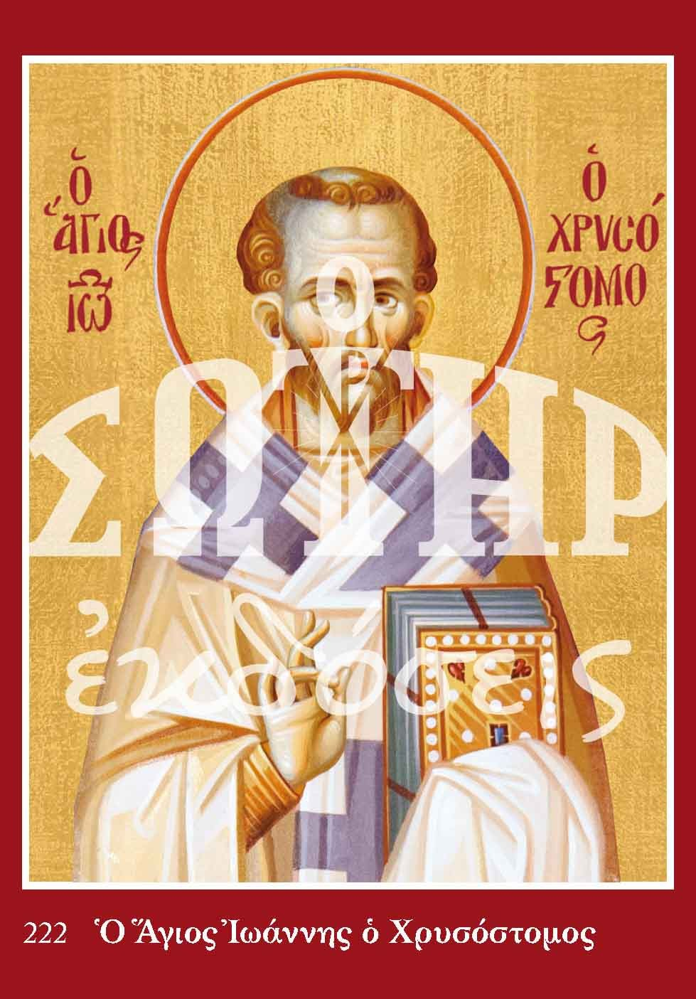 Άγιοι ΑΓΙΟΣ ΙΩΑΝΝΗΣ Ο ΧΡΥΣΟΣΤΟΜΟΣ 222