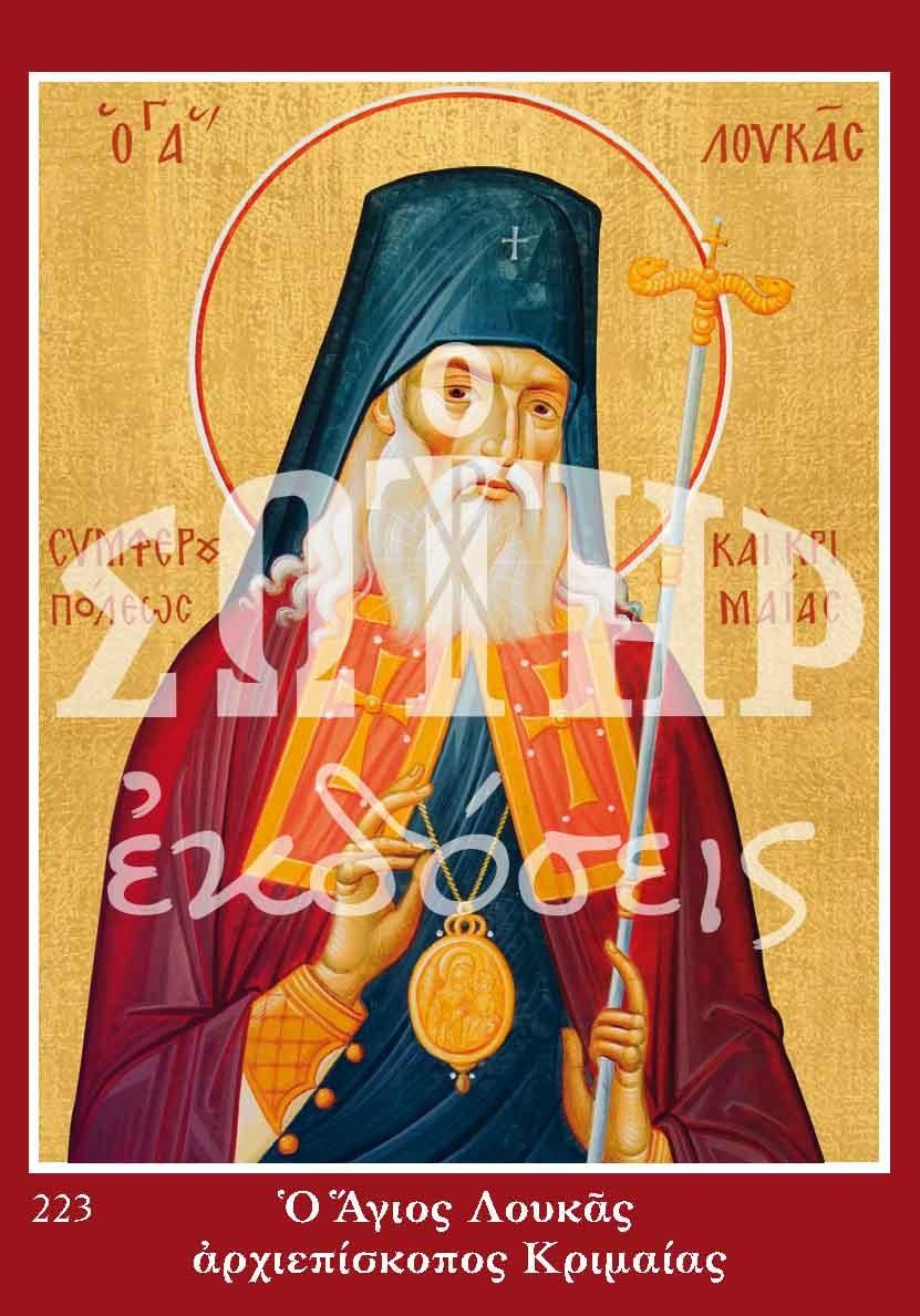 Άγιοι ΑΓΙΟΣ ΛΟΥΚΑΣ ΑΡΧΙΕΠΙΣΚΟΠΟΣ ΚΡΙΜΑΙΑΣ 223