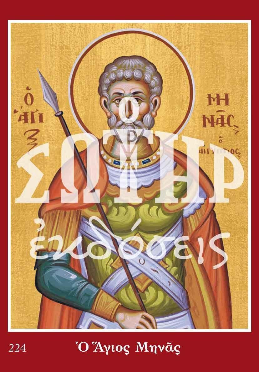 Άγιοι ΑΓΙΟΣ ΜΗΝΑΣ Ο ΑΙΓΥΠΤΙΟΣ 224