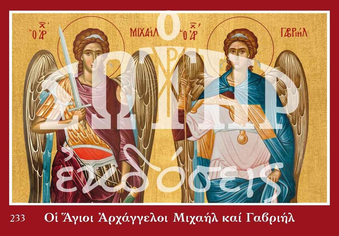 Άγγελοι ΑΓΙΟΙ ΑΡΧΑΓΓΕΛΟΙ ΜΙΧΑΗΛ ΚΑΙ ΓΑΒΡΙΗΛ 233
