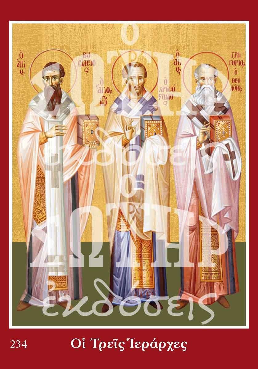 Άγιοι ΑΓΙΟΙ ΤΡΕΙΣ ΙΕΡΑΡΧΕΣ 234