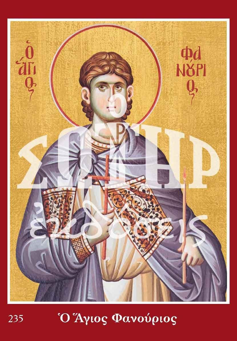 Άγιοι ΑΓΙΟΣ ΦΑΝΟΥΡΙΟΣ 235