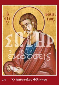 ΑΓΙΟΣ ΑΠΟΣΤΟΛΟΣ ΦΙΛΙΠΠΟΣ 236