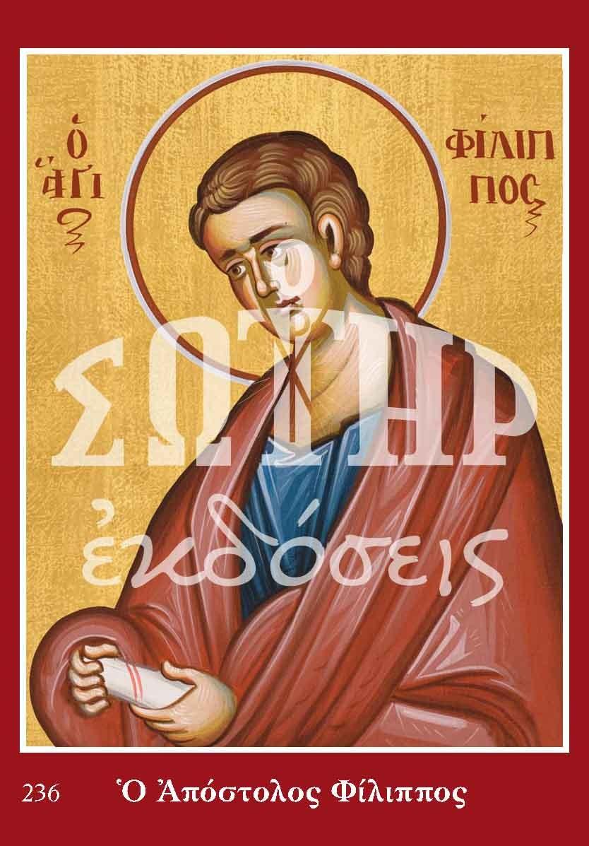 Άγιοι ΑΓΙΟΣ ΑΠΟΣΤΟΛΟΣ ΦΙΛΙΠΠΟΣ 236