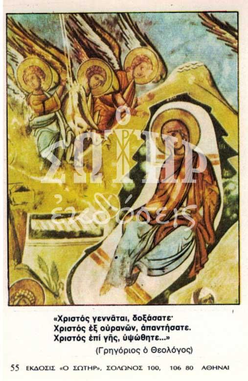 Εικόνες ΧΡΙΣΤΟΥΓΕΝΝΑ 58
