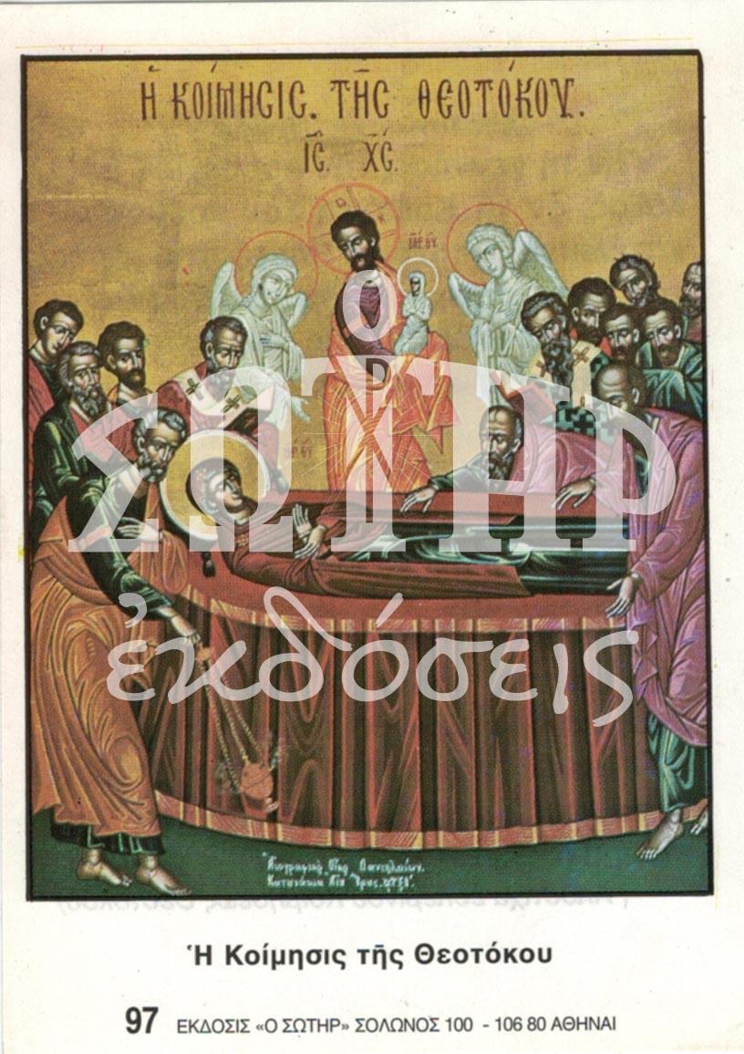 Εικόνες ΚΟΙΜΗΣΗ ΤΗΣ ΘΕΟΤΟΚΟΥ 102