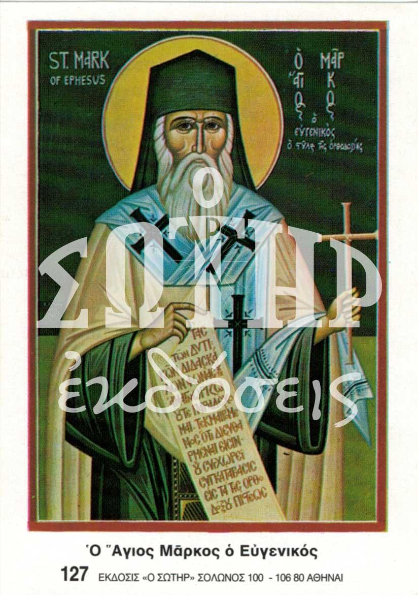 Άγιοι ΑΓΙΟΣ ΜΑΡΚΟΣ Ο ΕΥΓΕΝΙΚΟΣ 131