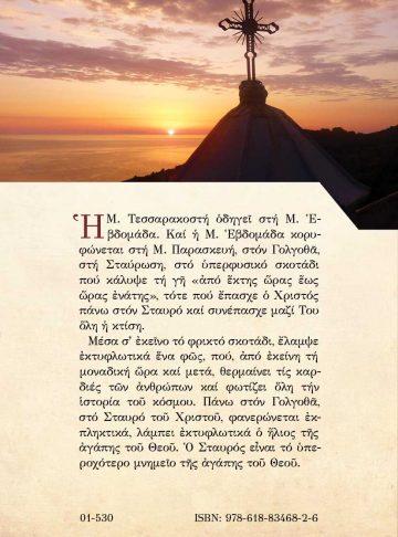 ΑΝΑΒΑΙΝΟΜΕΝ ΕΙΣ ΙΕΡΟΣΟΛΥΜΑ (ΕΞΩΦΥΛΛΟ) – Αντίγραφο