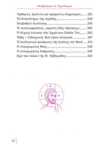 ΑΝΑΒΑΙΝΟΜΕΝ ΕΙΣ ΙΕΡΟΣΟΛΥΜΑ (ΣΩΜΑ)2
