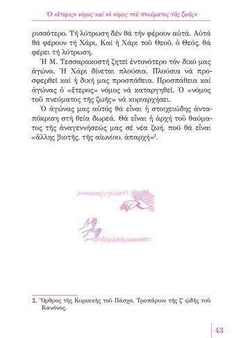 ΑΝΑΒΑΙΝΟΜΕΝ ΕΙΣ ΙΕΡΟΣΟΛΥΜΑ (ΣΩΜΑ)6