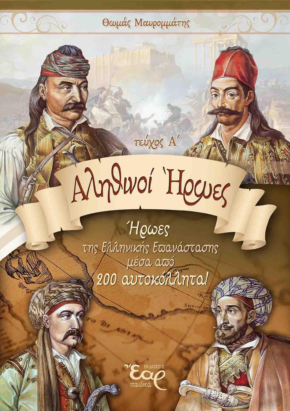 Βιβλία για το 1821 ΑΛΗΘΙΝΟΙ ΗΡΩΕΣ (ΑΛΜΠΟΥΜ 1821) - Α΄
