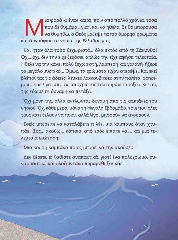 mia koufi kampana tin anastasi_print_Page_09