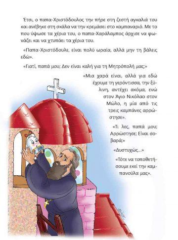 mia koufi kampana tin anastasi_print_Page_14