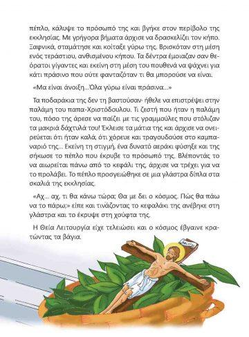 mia koufi kampana tin anastasi_print_Page_30