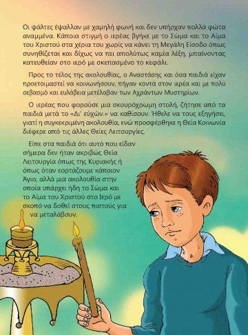 To omorfotero Pasxa tou Anastasi_print_Page_17
